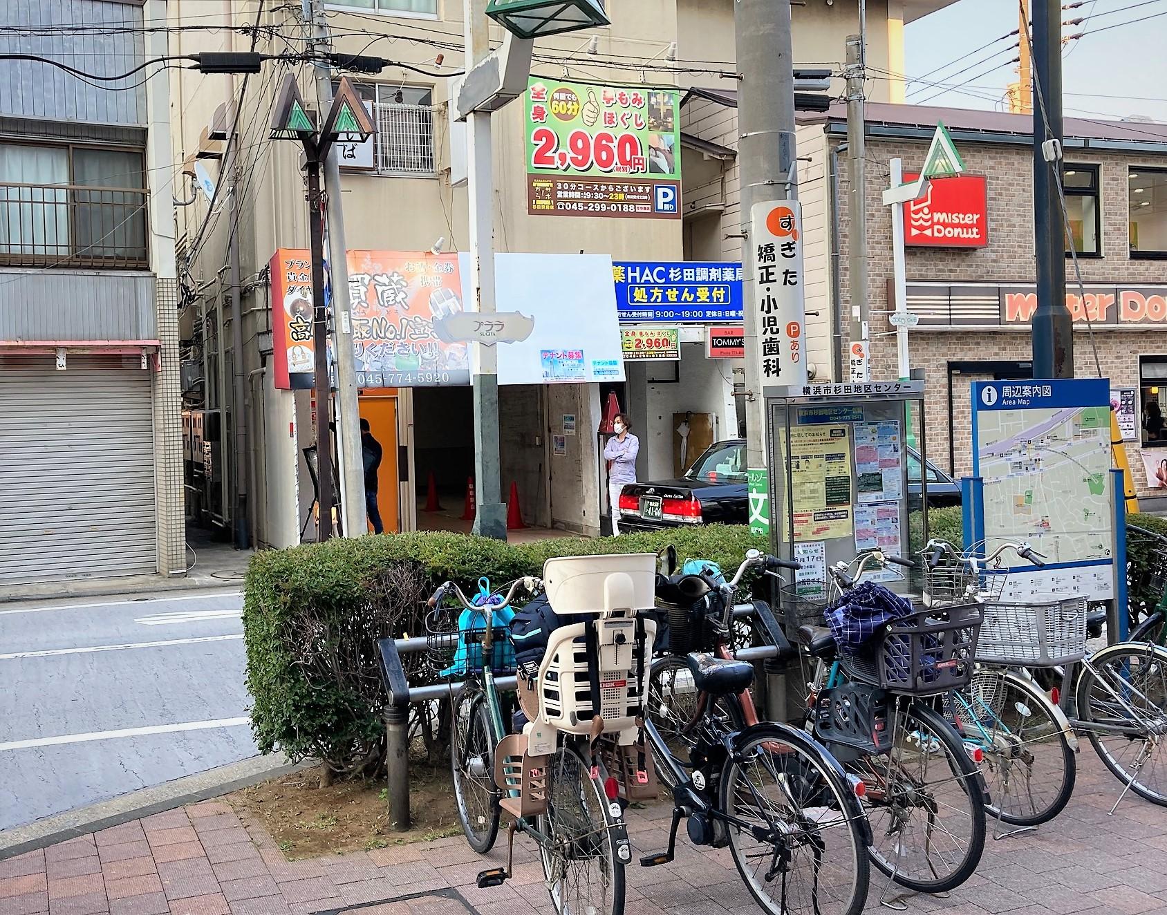 買蔵杉田店